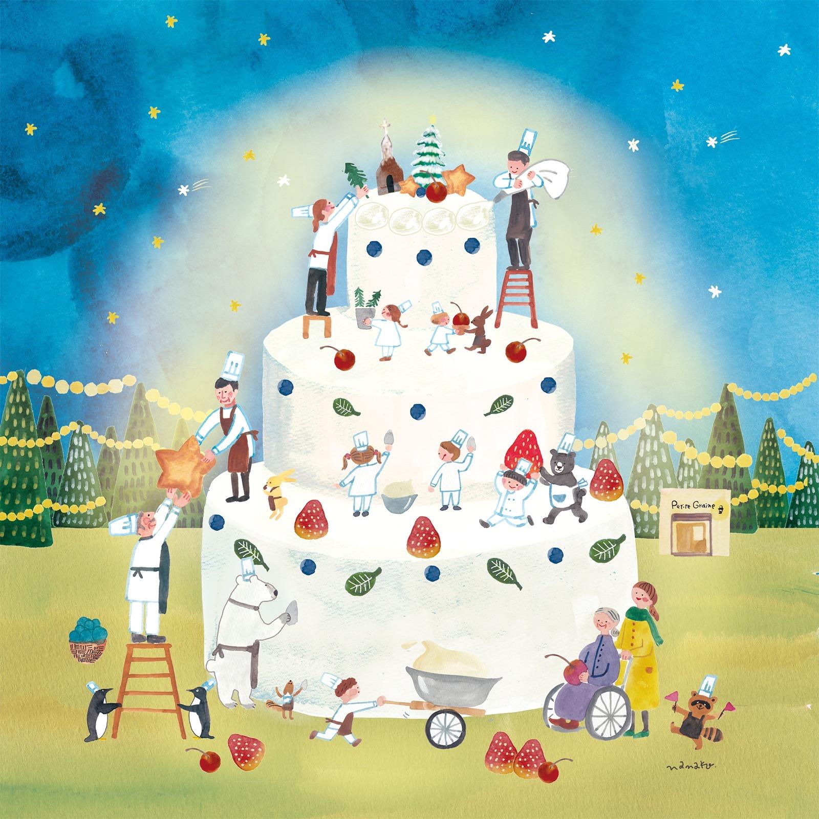みんなのクリスマスケーキ