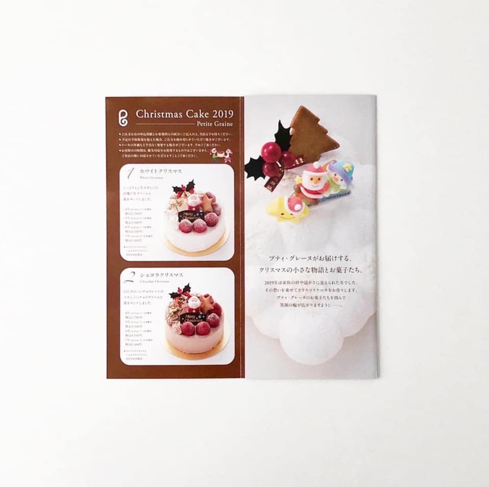 クリスマスケーキ 2019 リーフレット